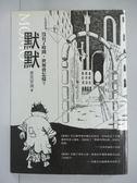 【書寶二手書T3/心靈成長_IQR】默默_麥克安迪