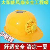 安全帽 環保太陽能工程帽工地施工帶風扇自動轉