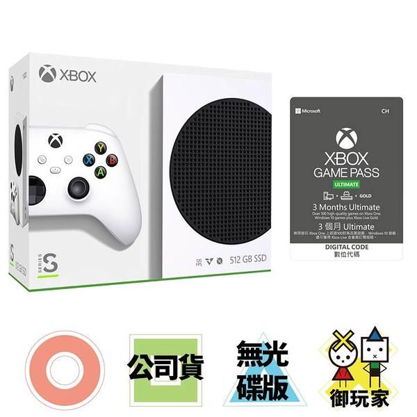 Xbox Series S 主機(無光碟版) + Xbox Game Pass Ultimate 3個月 (刷卡賣場)