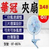【尋寶】8吋夾扇 27W  二段風速調整 高密度護網 電風扇 電扇 涼風扇 辦公室 掛扇 台灣製 BT-807A