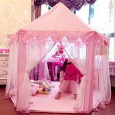 交換禮物 寶寶公主城堡女孩粉色室內玩具兒童帳篷游戲屋過家家分床神器城堡WY
