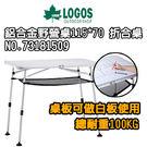 [LOGOS] 野營桌 115X70cm (LG73181509)