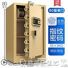 保險櫃家用辦公大型80cm1米指紋密碼單雙門小型床頭入墻全鋼防盜保險箱LX 爾碩 交換禮物