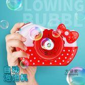 泡泡機 吹泡泡機照相機兒童玩具少女心電動全自動網紅抖音同款 2色
