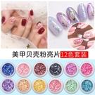 美甲飾品貝殼碎片粉甲新品指甲裝飾12色超薄