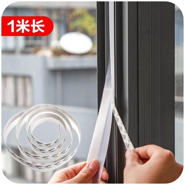 [超豐國際]自粘門窗門縫門底防風密封條防盜門窗戶玻璃門隔音條防水條