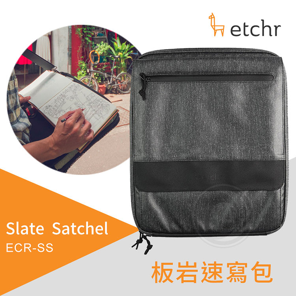 『ART小舖』澳洲 etchr Slate Satchel 板岩速寫包 收納包 防水附背帶 單入