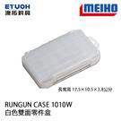 漁拓釣具 明邦 RUN GUN CASE 1010W 白 [零件盒]