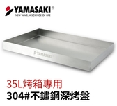 |配件| 304#不鏽鋼深烤盤 山崎35L烤箱專用 -適用 SK-3580RHS
