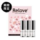【限時搶購買二送一】 Relove 緊依偎-女性護理凝膠6ml*3