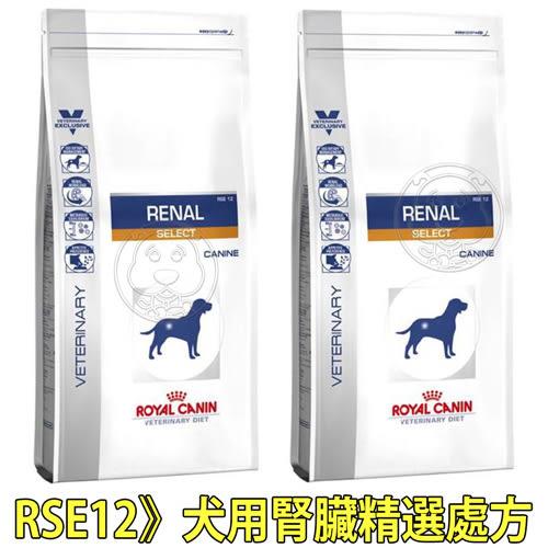 【培菓平價寵物網】皇家處方》RSE12犬用腎臟精選處方-10kg(約等一星期)