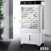 220V 商用空調扇冷風機家用加水制冷器小型工業冷氣電風扇水冷空調 PA16715『美好时光』