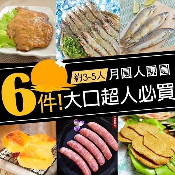 【南紡購物中心】大口市集-月圓人團圓大口超人必買烤肉6品組(約3-5人份)