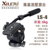 XILETU LS-4 喜樂途專業液壓雲台(公司貨)