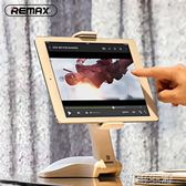 remax平板支架ipad架子手機平板電腦支撐架通用床頭ipad架 初語生活館