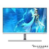 新款24英寸窄邊框液晶電腦顯示器igo『韓女王』