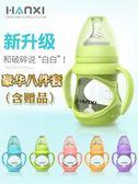 涵惜嬰兒玻璃奶瓶 防摔防脹氣吸管硅膠寬口徑奶嘴新生兒寶寶用品【好康八五折搶購】