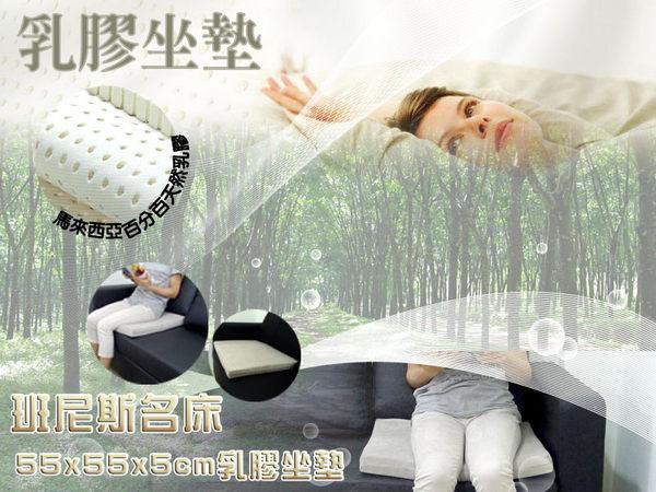【班尼斯國際名床】~【55x55x5cm】天然乳膠正方大坐墊~Malaysia製造乳膠(適用實木組椅)