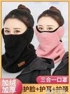 防風面罩冬季電動車保暖頭套口罩防寒面罩騎行裝備防風護臉罩騎車保暖神器 晶彩
