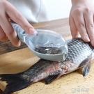 家用刮魚鱗器魚刷廚房魚鱗刨子刮器刮魚鱗商用工具手動殺魚機神器 極有家