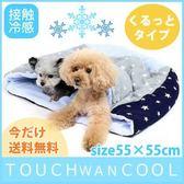 【PET PARADISE 寵物精品】Field Glide 雙面圖案《COOL》接觸冷感睡袋【大】 寵物睡墊