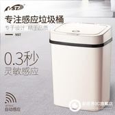 智能垃圾桶全自動感應家用廚房客廳臥室創意塑料垃圾筒