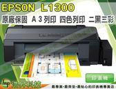 EPSON L1300 A3+連續供墨印表機 【原廠保固+500元禮券+相片紙+無線滑鼠+A3彩噴一包】