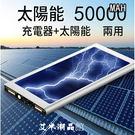 【太陽能行動電源】大容量50000MAH...