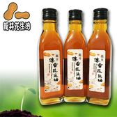 龍井區農會-100%傳香純花生油