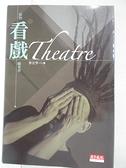 【書寶二手書T9/藝術_BLC】我的看戲隨身書_李立亨