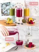 便攜式榨汁機家用電動炸果汁窄小型打水果扎杯子迷你攪拌料理 港仔會社