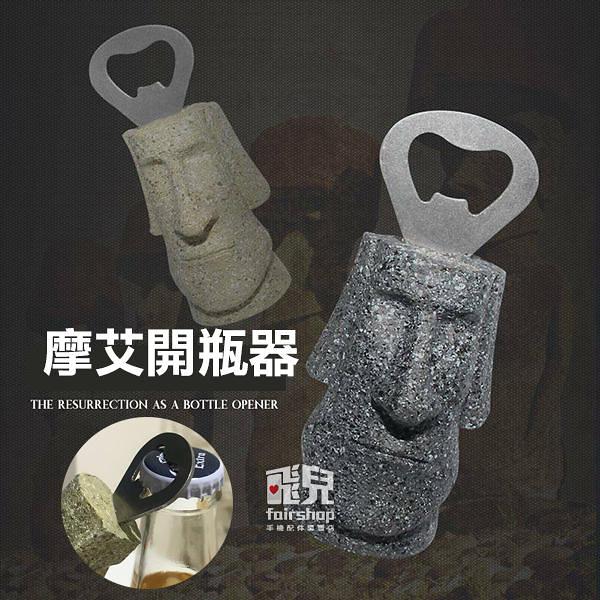 【妃凡】摩艾開瓶器 復活節島開瓶器 Moai 起瓶器 開瓶器 防滑 開酒器 轉瓶 不銹鋼 省力 轉蓋 252