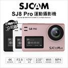 SJCam SJ8 Pro 4K 防水戶外運動攝影機 潛水 NCC認證公司貨【送原電】★24期0利率★薪創數位