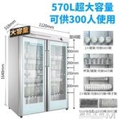 消毒櫃 GPR700A-2雙門商用消毒櫃餐廳餐具食堂消毒碗櫃大容量220V 雙十二全館免運