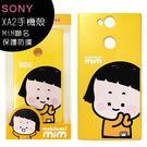 【獨家聯名】SONY Xperia XA2(H4133)手機女孩MiM保護殼◆買一送一