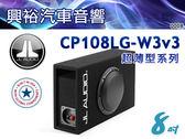 【JL】8吋超薄型重低音喇叭CP108LG-W3v3*4歐姆