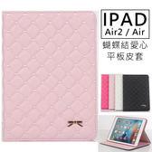 蘋果 iPad Air2 Air 保護套 保護殼 蝴蝶??心 經典 簡約 平板皮套 平板套