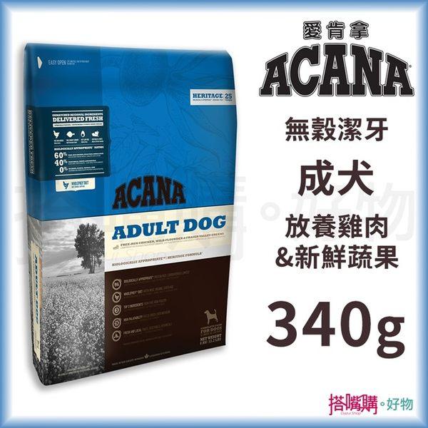 ACANA愛肯拿『 無穀潔牙成犬 (放養雞肉&新鮮蔬果)』340g【搭嘴購】