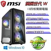 【南紡購物中心】微星平台【鋼鐵世代W】(I3-10105F/256G SSD/8G D4/GT730/Win10)