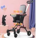 寶寶小推車溜娃神器兒童雙向輕便可折疊嬰兒手推車【淘嘟嘟】