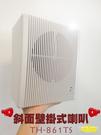 高雄/台南/屏東監視器 TH-861TS 斜面壁掛式喇叭 壁掛式消防喇叭 喇叭