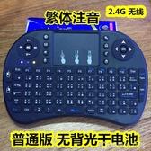 迷你無線繁體注音鍵盤空中筆記本背光小鍵盤充電電視機安博盒子 【雙十二慶典】