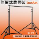 【攝影 背景架】2.6米*3米 神牛 Godox LA-BS-04 可搭 背景紙 布 板 掛布 260cm*300cm
