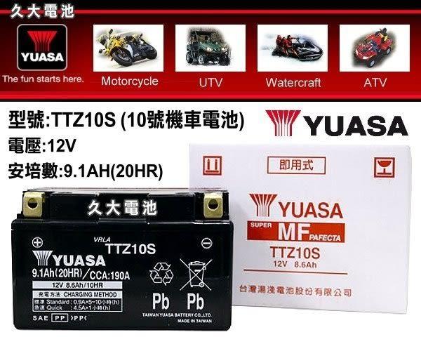 ✚久大電池❚ YUASA 機車電池 機車電瓶 TTZ10S 適用 YTZ10S GTZ10S FTZ10S 重型機車電池