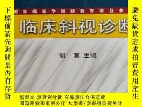 二手書博民逛書店罕見臨床斜視診斷Y241614 胡聰 著 科學出版社 出版2001