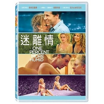 迷離情 DVD One Percent More Humid 免運 (購潮8)