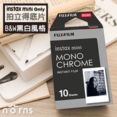 【mini黑白B&W底片】Norns  富士黑白風格拍立得底片 mini 7s 8 25 50S 90 sp1 lomo instant適用 聖誕禮物