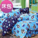 【Novaya‧諾曼亞】《怪打機器人》絲光綿單人二件式床包組(藍)