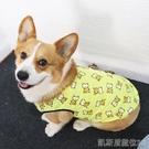 寵物衣服狗狗衣服夏季薄款背心透氣防曬柯基法鬥中型犬泰迪比熊小型犬可愛 新年優惠
