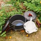 【下殺↘65折】ADISI 雙柄鋁套鍋組 AC565002 (2-3人) / 城市綠洲(導熱佳、攜帶式、登山、露營郊遊)